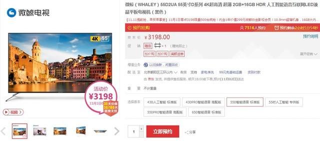 大屏高配4K超清 微鲸55吋电视京东3098