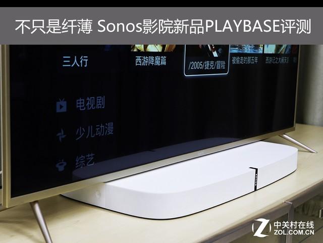 不只是纤薄 Sonos影院新品PLAYBASE评测