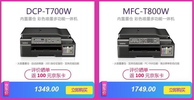 兄弟京东品牌日 指定打印机每满999-100