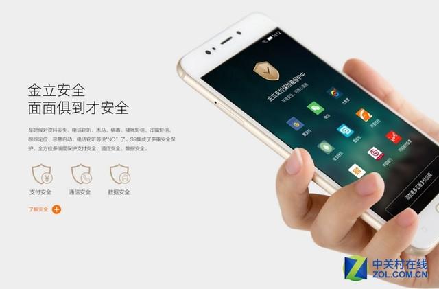 金立S9发布 2499元配双摄还有柔光自拍