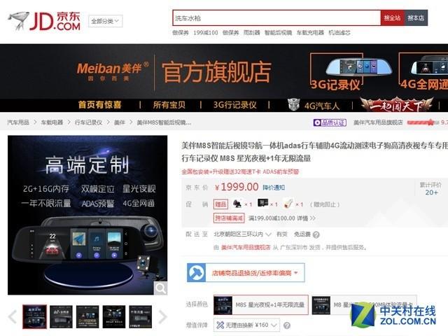 带ADAS 美伴新品智能镜M8S京东降价促销
