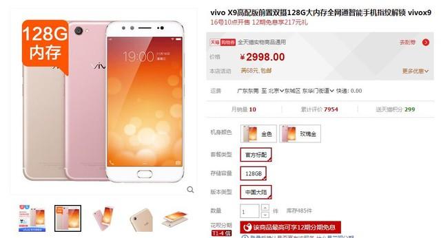高配版vivo X9开卖:比64GB版只贵了200元