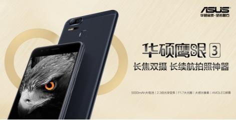 鹰眼3领衔!华硕手机魅力绽放2017台北电脑展