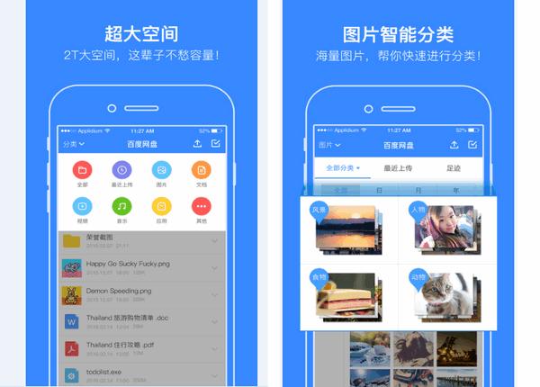 11.16佳软推荐:享受美好云端生活 APP