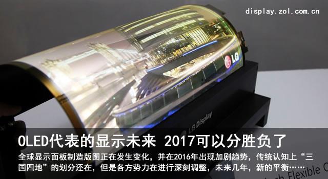 OLED代表的显示未来 2017可以分胜负了