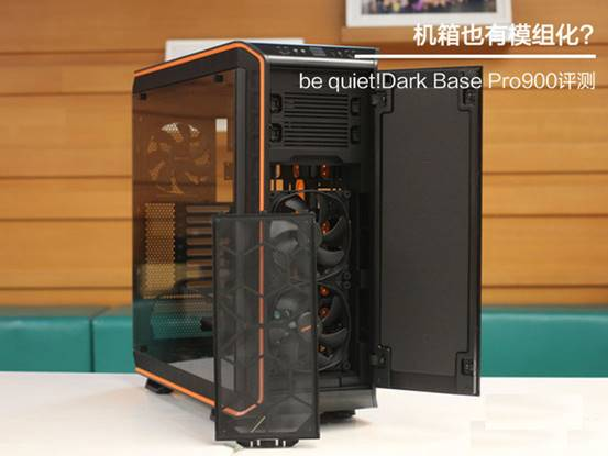 德国be quiet!DARK BASE PRO 900全模机箱