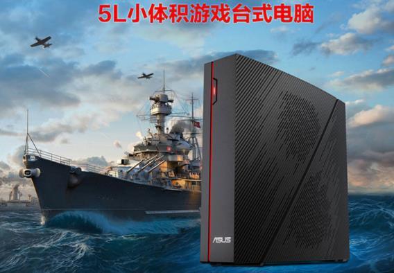 华硕飞行堡垒S M80 开创微主机新时代