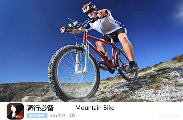 App今日免费:骑行必备 Mountain Bike