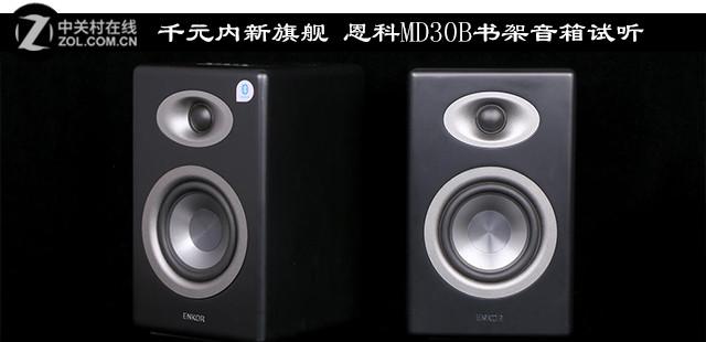 千元内新旗舰 恩科MD30B书架音箱试听