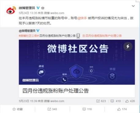 解禁立即发布公开信,快手怒怼微博禁言_互联网