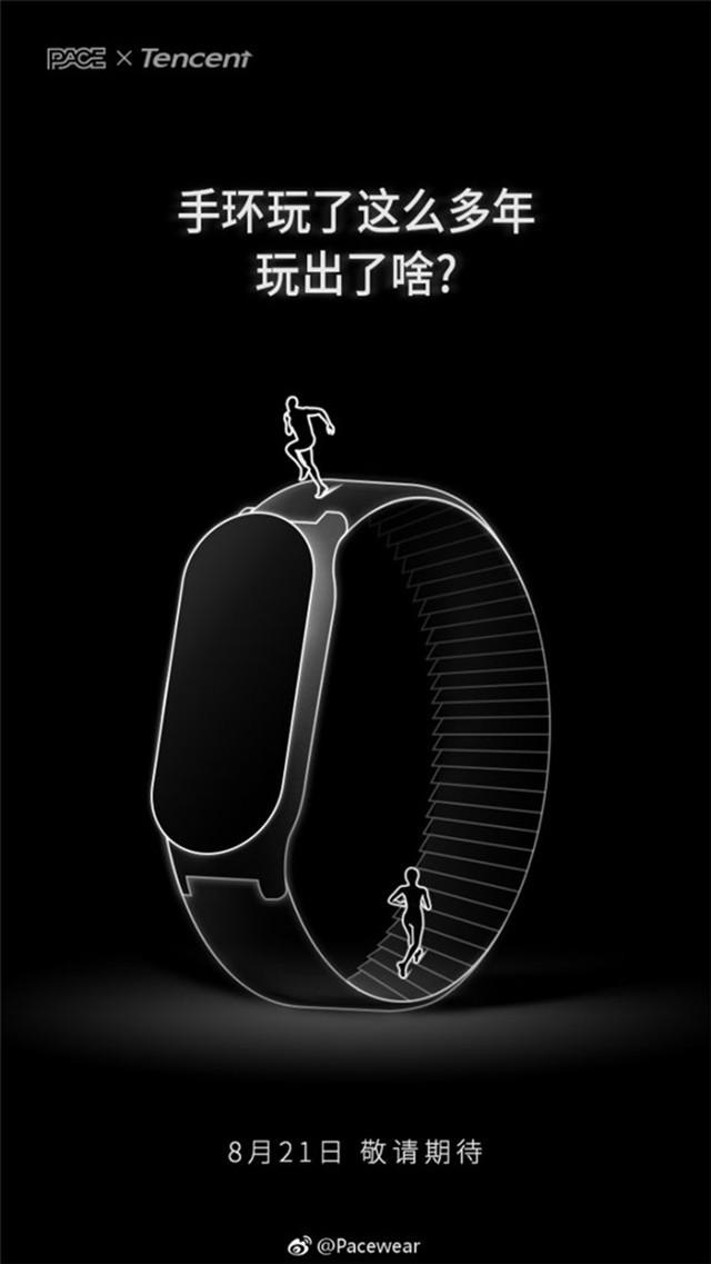 腾讯联合Pacewear推新手环