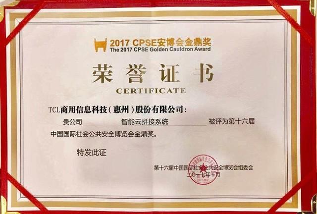 深圳安博会 TCL商用让您看见更清晰未来