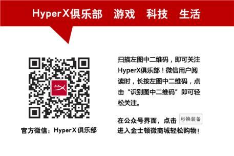 大神用HyperX暴风耳机演示0杀吃鸡