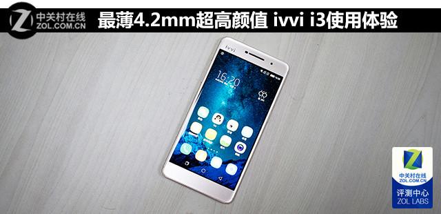 最薄4.2mm超高颜值 ivvi i3使用体验
