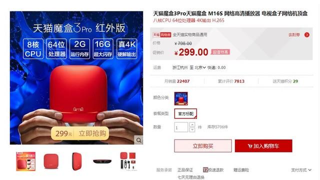 4K超清性能強悍 天貓魔盒3Pro僅售299