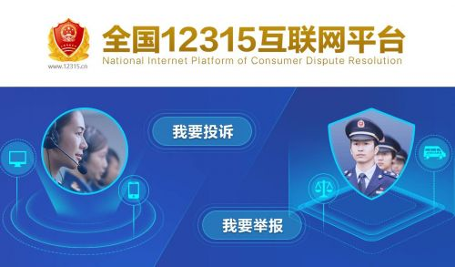 全国12315互联网平台今日正式上线