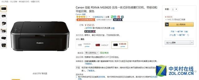 中亚海外购MG3620仅391.9元包邮包税