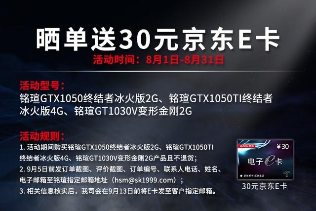 暑期上车价 铭瑄GTX1050冰火版仅869元