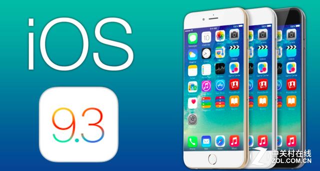 苹果着急!iOS 9.3.1曝光:这下可以放心升了
