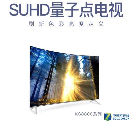 隐形边框设计 三星55英寸曲面TV仅12999