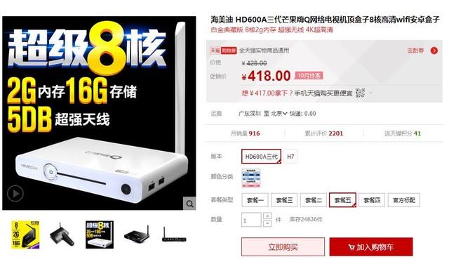八核全金屬 海美迪HD600A白金版TV盒上市