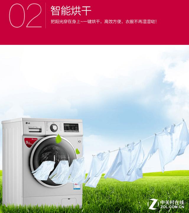 冬季洗衣不用愁 lg滚筒洗衣机引领烘干潮流