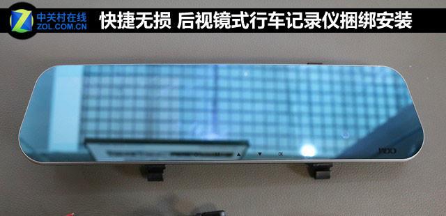 快捷无损 后视镜式行车记录仪捆绑安装