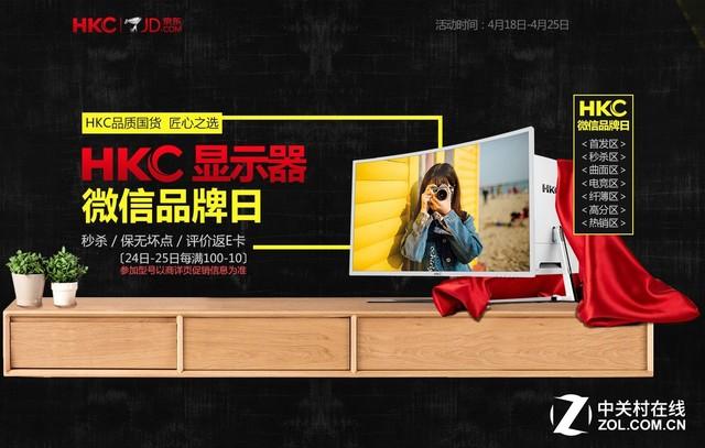 品质国货匠心之选 HKC微信品牌日开抢了