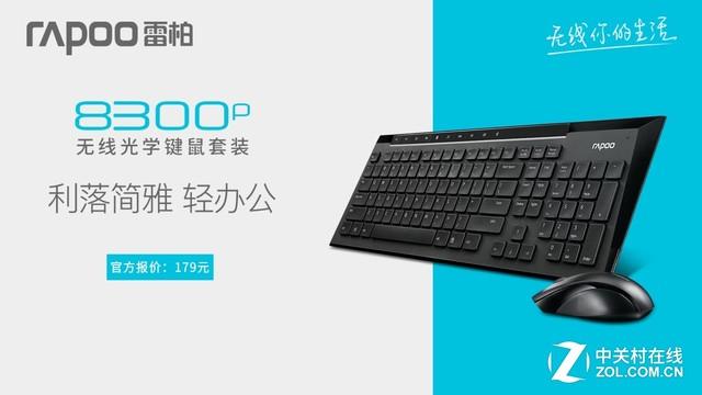 利落简雅 雷柏8300P无线键鼠套装上市