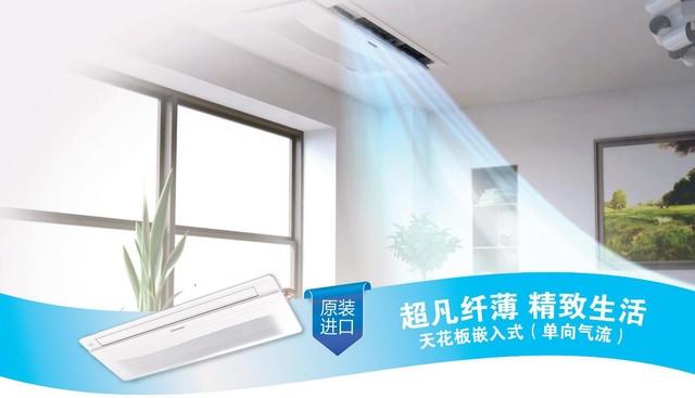 实用是王道 家庭中央空调选择趋于理性
