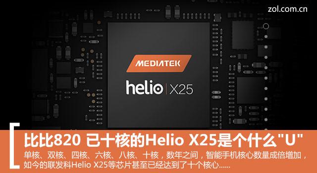 """比比820 已十核的Helio X25是个什么""""U"""""""