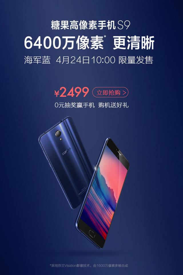 """糖果高像素手机 S9""""星""""色上市 魅力海军蓝"""