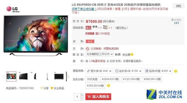 55寸至真4K高清 LG 55UF8500-CB售7699