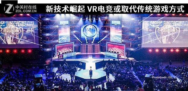 新技术崛起 VR电竞或取代传统游戏方式