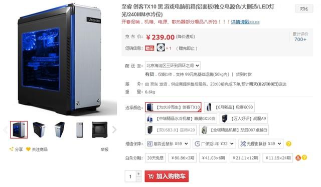 铝制前面板 至睿创客TX10机箱京东239元