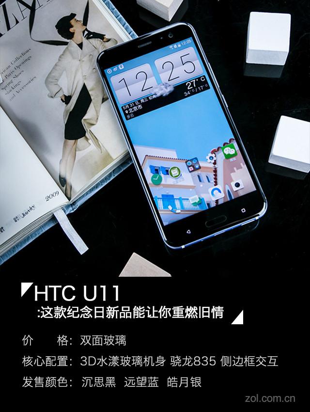 HTC U11:这款纪念日新品能让你重燃旧情