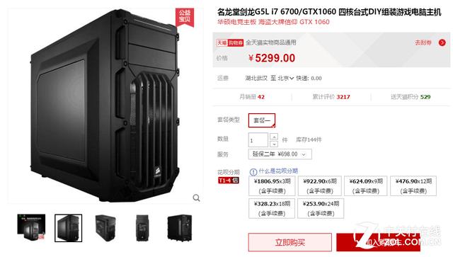 大牌信仰 名龙堂剑龙6700/1060热卖