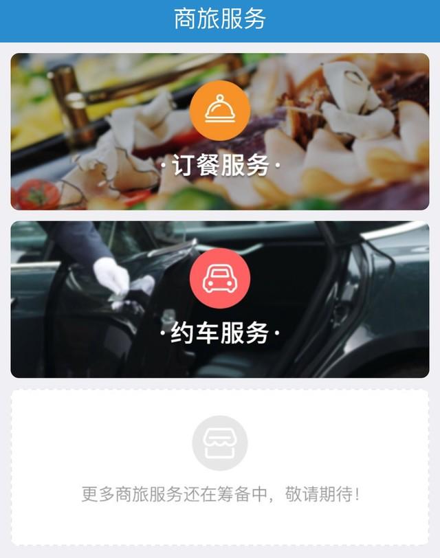 高铁外卖今天开订 27个供餐车站没有北京