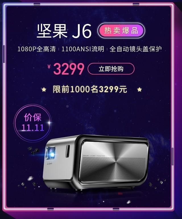 价保双11提前购 坚果投影仪京东品牌日开场