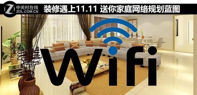 装修遇上11.11 送你家庭网络规划蓝图
