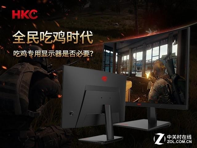 让你吃鸡更轻松 HKC GF40吃鸡专业显示器