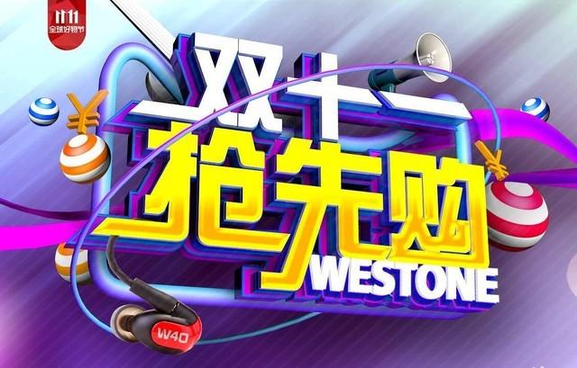 双·11抢先购 Westone耳机京东超值满减