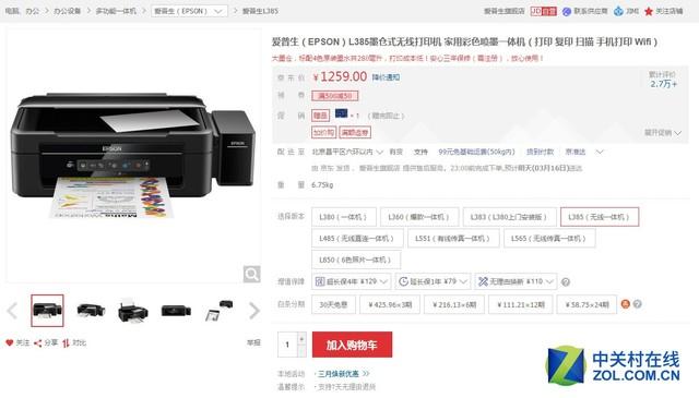 满500反50加赠品 京东特卖爱普生L385