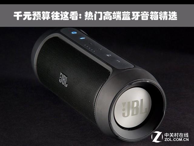 千元预算往这看 热门高端蓝牙音箱精选