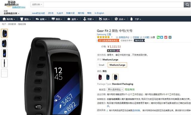 亚马逊海外购免邮:三星Gear Fit 2手环