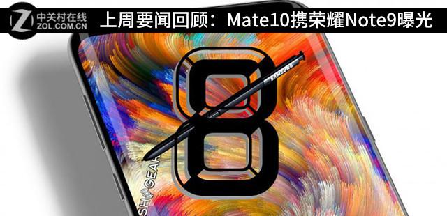 上周要闻回顾:Mate10携荣耀Note9曝光