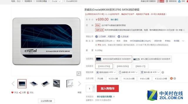 原厂颗粒 英睿达MX300固态硬盘火爆促