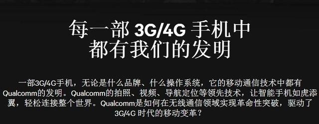 使用高通5G每台手机收取专利费用曝光