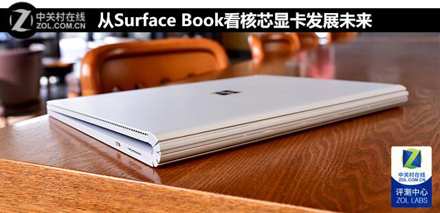 从Surface Book看核芯显卡发展未来