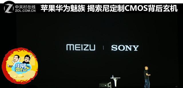 苹果华为魅族 揭索尼定制CMOS背后玄机